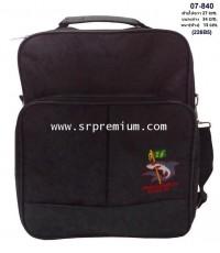 กระเป๋าเอกสารสะพายทรงตั้ง 07-840(226B5)