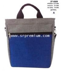 กระเป๋าเอกสารสะพาย ทรงตั้ง รุ่น 07-0009A (217X1)