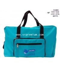 กระเป๋าเดินทาง พับได้ รุ่น 13-0001 (82YT7) ขนาด 19 นิ้ว
