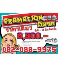 Promotion งานสติ๊กเกอร์โฆษณา ตู้สินค้า รถกระบะ_Copy