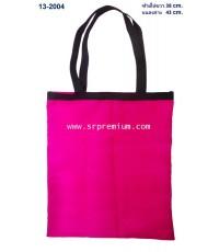 กระเป๋าชอปปิ้ง แบบพับเก็บได้ รุ่น 13-2004