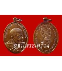 เหรียญรูปไข่ ปี 2517