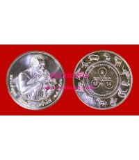 เหรียญกลมหลัง 12 นักษัตริย์เนื้อเงิน