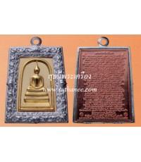 เหรียญฉลุลายยกองค์พระสมเด็จวัดระฆังพิมพ์ใหญ่บรอนซ์นอกชุบ 3 กษัตริย์ กรอบเงิน องค์ทอง