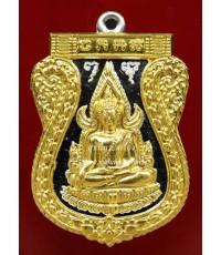 เหรียญพระพุทธชินราชเนื้อเงินหน้าทองคำ (จำนวนสร้างเพียง 59 องค์เท่านั้น)