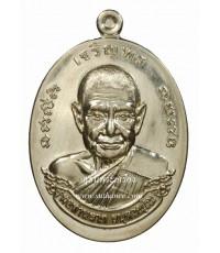 เหรียญเจริญพรเนื้ออัลปาก้า (กรรมการ)
