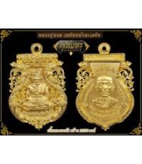เหรียญฉลุ 3 ชิ้นหลวงปู่ทวดเนื้อทองระฆัง