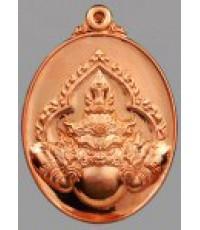 เหรียญราหูเจริญทรัพย์เนื้อทองแดง (กรรมการ)