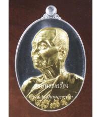 เหรียญปั๊มพ่อท่านคล้อยเนื้อเงินหน้ากากทองคำ