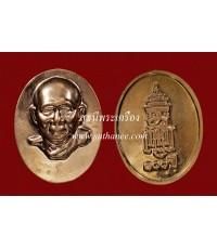 เหรียญรูปเหมือนปั๊มเนื้อทองแดง