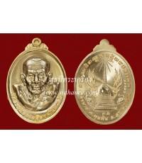 เหรียญหลวงปู่ทวดเนื้อทองสัมฤทธิ์