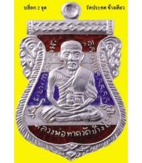 เหรียญหลวงพ่อทวดพิมพ์เสมาหน้าเลื่อนหลังอาจารย์ทิมเนื้อเงินลงยาราชาวดีสีธงชาติ (ชุด 4 องค์ 4 บล็อก)