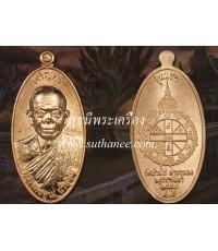 เหรียญใบขี้เหล็กรุ่นแรกเนื้อทองทิพย์สูตรใหม่พิเศษ 3 โค้ด