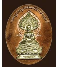 เหรียญพระพุทธมุจจลินท์รักษ์ธนทวี (หน้ากาก) เนื้อชนวนรวมใจหน้าทองระฆัง