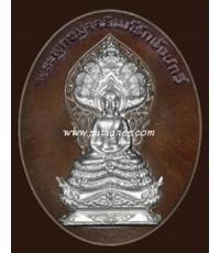 เหรียญพระพุทธมุจจลินท์รักษ์ธนทวี (หน้ากาก) เนื้อนวะหน้าอัลปาก้า