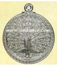 เหรียญนกยูงทองเรียกทรัพย์เนื้อทองขาว (กรรมการ)
