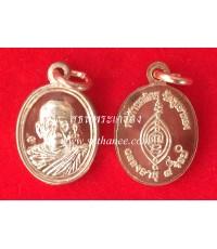 เหรียญเม็ดฟักทองเนื้อทองแดงหลังยันต์ (บล็อคกรรมการ)