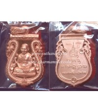 เหรียญเสมาฉลุลายยกซุ้มพญานาคเนื้อบรอนซ์ชุบพิงค์โกลด์