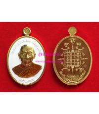 เหรียญเจริญพรเนื้อทองเหลืองลงยา (กรรมการ)