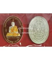 เหรียญไพรีพินาศรุ่นแรกเนื้อเงินลงยาสีแดง (หมายเลข 142)