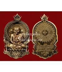 พุทธอุทยานมหาราช เหรียญเสมานั่งพานสมเด็จหลวงพ่อทวดรุ่น 1 เนื้อทองแดงนอก