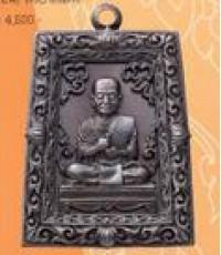 เหรียญฉลุลายยกองค์พระสมเด็จพระพุฒาจารย์ (โต) หลังพระคาถาชินบัญชรเนื้อนวะ
