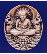พุทธอุทยานมหาราช เหรียญหลวงปู่ทวดพิมพ์ใหญ่แบบที่ 2 (โชคดี - มีสุข) เนื้อทองแดงนอก