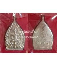 เหรียญเจ้าสัวเนื้อเงินหล่อโบราณเทดินไทย