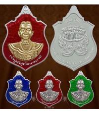 เปิดจอง !! เจ้าปู่ศรีสุทโธนาคราช แห่งคำชะโนด ..เศรษฐี ศรีสุทโธ.. (เหรียญอาร์มครึ่งองค์รุ่นแรก)