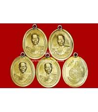 เหรียญห่วงเชื่อมสร้างบารมีหลังยันต์เนื้อสัตตะไม่ตัดปีก 5 องค์ (ชุดทองคำหมายเลข 52)