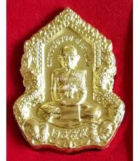 เหรียญอายุยืนเนื้อทองเหลืองจ่าเงา (กรรมการอุปถัมภ์)