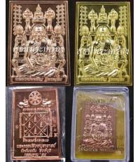 เหรียญโต๊ะหมู่เนื้อทองแดง + เนื้อทองเทวฤทธิ์ ชุดเหมา 19 องค์ {ปล่อยขาดทุน..ราคาถูกกว่าจอง ปี 2554 !}