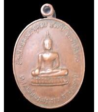 เหรียญพระพุทธ หลวงพ่อพระประธาน อายุ 700 ปี หลังหลวงพ่อเอม