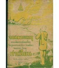 1. จดหมายเหตุการเดินทางฯ ในพุทธอาณาจักรของพระภิกษุฟาเหียน 2. อุตตมสงฆ์ฟาเหียน