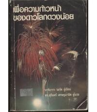 หนังสือแปลชุดนวทัศน์ เล่มที่ 53 เพื่อความก้าวหน้าของดาวโลกดวงน้อย (Progress for a small Planet)