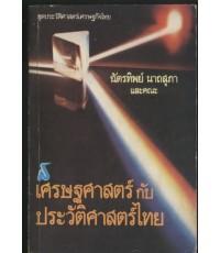เศรษฐศาสตร์กับประวัติศาสตร์ไทย