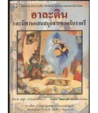 อาละดินและนิทานแสนสนุกจากอาหรับราตรี (Aladdin and other tales from the Arabian nights)