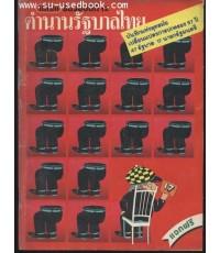 ตำนานรัฐบาลไทยบันทึกแห่งยุคสมัยเปลี่ยนแปลงการปกครอง57ปี47รัฐบาล17นายกรัฐมนตรี
