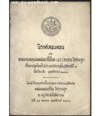 นิราศลอนดอน และเรื่องราชฑูตไทยไปประเทศอังกฤษ อนุสรณ์ หม่อมหลวงรำไพ อิศรางกูร