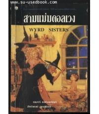 สามแม่มดอลเวง (Wyrd Sisters)