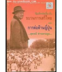 ข้อเท็จจริงเกี่ยวกับขบวนการเสรีไทยและการต่อต้านญี่ปุ่น