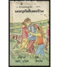 ห้าสหายผจญภัย เล่ม 13 ตอน ผจญภัยในหอร้าง (Five go Down To The Sea)