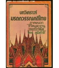 --รอชำระเงิน order4107--บทวิเคราะห์มรดกวรรณคดีไทย พร้อมภาคผนวกชีวิตและงานของปิกัสโส