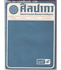 นิตยสารศิลปากร ปีที่14 เล่ม5 ประจำเดือนมกราคม พ.ศ.2514