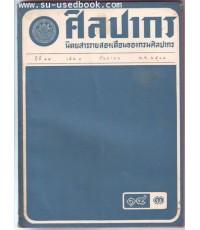 นิตยสารศิลปากร ปีที่14 เล่ม3 ประจำเดือนกันยายน พ.ศ.2513