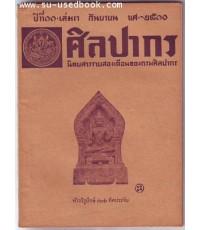 นิตยสารศิลปากร ปีที่11  เล่ม3  ประจำเดือนกันยายน พ.ศ.2510