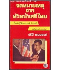 จดหมายเหตุจากหัวหน้าเสรีไทย