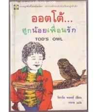ออตโต้ ฮูกน้อยเพื่อนรัก(TOD\'S OWL)