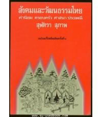 สังคมและวัฒนธรรมไทย ค่านิยม ครอบครัว ศาสนา ประเพณี