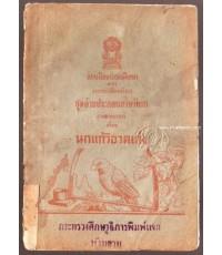 แบบเรียนประถมศึกษาชุดอ่านประกอบภาษาไทย อ่านตอนกลาง เรื่อง นกแก้วอวดเก่ง *หนังสือโดนน้ำ*-รอชำระเงิน 5